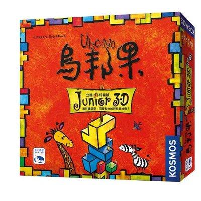 【陽光桌遊】 (免運) 烏邦果:立體兒童版 Ubongo:Junior 3D 繁體中文版 正版 益智遊戲