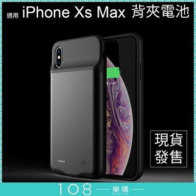 108樂購 精選蘋果 背夾電池殼 iPhone Xs Max 6.5英寸和iPhone Xr 6.1英寸【3C2801】