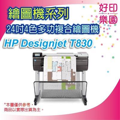 【好印樂園】HP DesignJet T830 Multifunction 24吋4色多功能複合繪圖機(F9A28A)