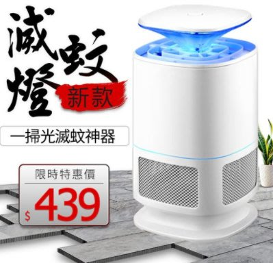 12H現貨直達 全新紅心滅蚊燈家用USB通用吸入室內一掃光滅蚊神器 全網熱銷