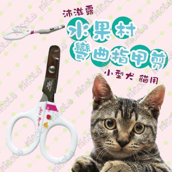 *Nicole寵物*沛滋露 水果村彎曲指甲剪〈貓用〉Petz Route,不繡鋼,貓用,狗,兔子,止血粉,寵物,弧形