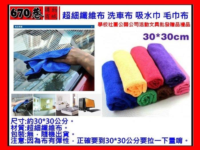 直670巷:超細纖維布洗車布吸水巾毛巾布【約30*30公分下標區隨機出貨【週年回饋價】】 開纖魔布 吸水布 抹布 打蠟布