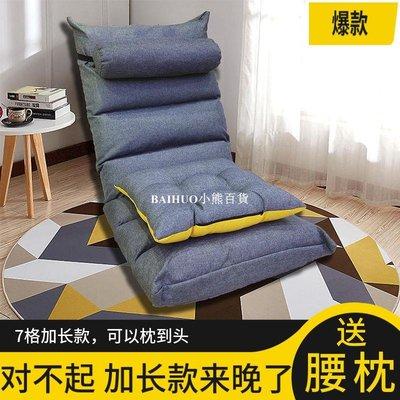 懒人沙发榻榻米床上靠背椅子女生可爱卧室单人小沙发网红休闲椅子-BAIHUO小熊8713
