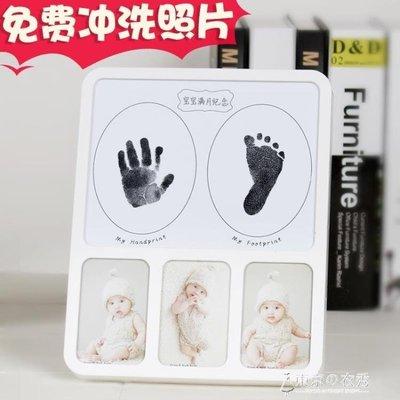 寶寶手足印泥新生兒手腳印嬰兒滿月百天禮物周歲手印紀念相框擺台