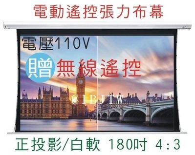 白軟 180吋 4:3 電動張力幕【奇滿來】電動遙控拉線布幕110V 贈無線遙控 正投影 投影機 投影布幕 APHJ