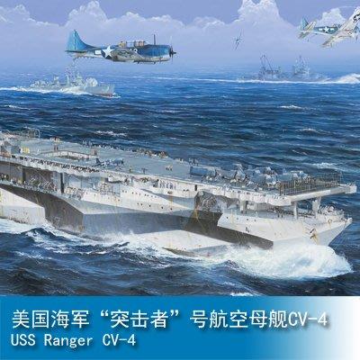 """小號手1/350 美國海軍""""突擊者""""號航空母艦CV-4 05629"""