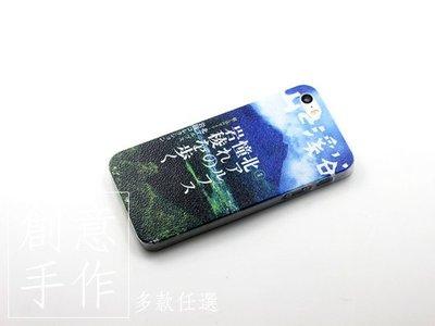 蝦靡龍美【PH481】複古 日本和風 日系 原宿 iPhone 6 Plus 5/5S 創意 原創 手機殼 保護套