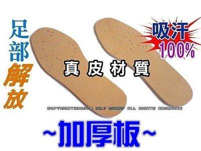 A級 ☆917☆比氣墊鞋墊還柔軟!!!站久走遠都不累/真皮乳膠鞋墊~~加厚板02