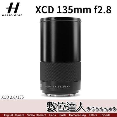 Hasselblad 哈蘇 公司貨 XCD Macro 135mm F2.8[ƒ2.8/135mm][含1.7x增距鏡]
