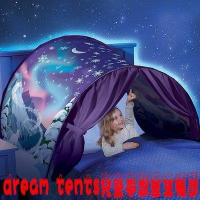 @貨比三家不吃虧@ 星空帳篷  dream tents 折疊兒童帳篷  兒童戶外帳篷  滿天星斗帳篷  觀星專用帳篷