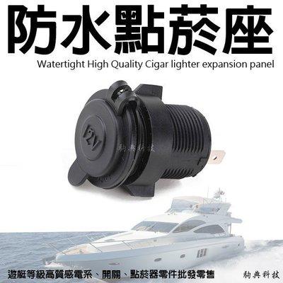 【駒典科技】防水 12V 點菸座 點菸器 (並不是 機車小U 勿搞混)
