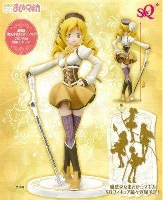 【動漫瘋】 代理版  景品 SQ高質感系列 魔法少女小圓 巴麻美學姐 21cm 公仔