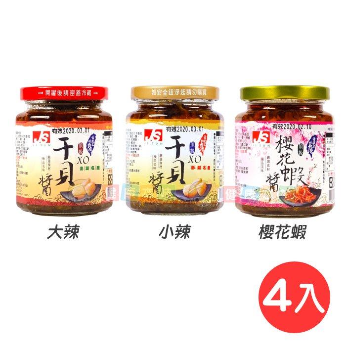 澎湖名產 XO干貝醬4入組[TW18921]健康本味