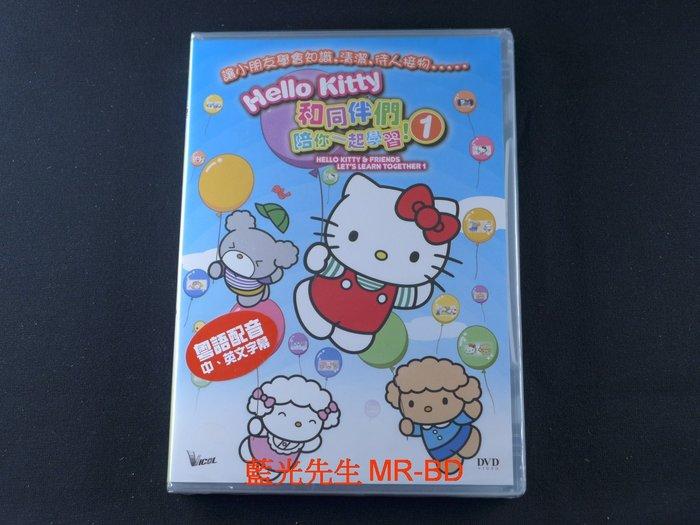 [藍光先生DVD] Hello kitty 和同伴們陪你一起學習1