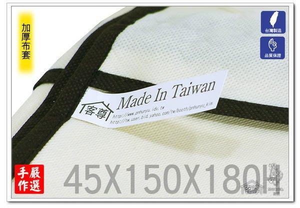 {客尊屋} 衣櫥布套,防塵布套,防塵套,衣櫥套,配件「手工加厚47X153X180H米白色布套」台灣製造