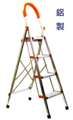 鋁製防鏽! 四階 豪華梯 加寬梯 室內梯 安全梯 貨物梯 鋁梯 居家梯 階梯 家庭用梯 圖書梯 家用梯 工作梯 4階