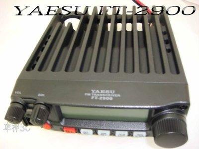 《實體店面》YAESU FT-2900 FT-2900R 無線電車機  FT2900 120瓦軍用規格 單頻機 日本進口