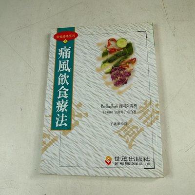 【懶得出門二手書】《痛風飲食療法》ISBN:9575298233│世茂│王蘊潔, 西岡久壽樹│七成新(32I24)