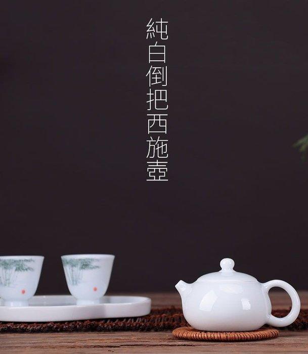 【茶嶺古道】甜白釉 白瓷 倒把西施壺/ 茶壺 德化白 純白瓷 泡茶用具 功夫茶具