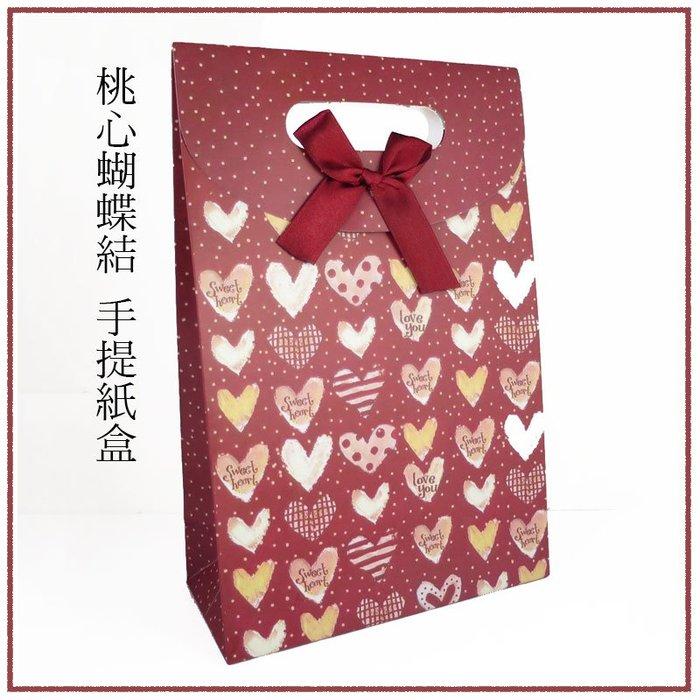 *美公主城堡*桃心蝴蝶結手提禮品袋 (中) 包裝用品 禮品盒 禮盒袋 手提盒 餅乾盒 包裝盒 包裝袋 紙盒
