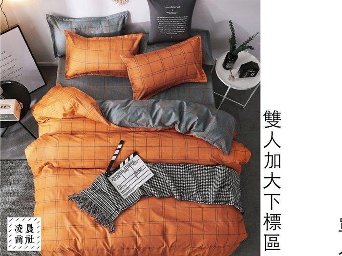 凌晨商社 // 可訂製 可拆賣 冬日溫暖 橘色格紋 條紋 知性沈穩 床包被套雙人加大4件組下標區