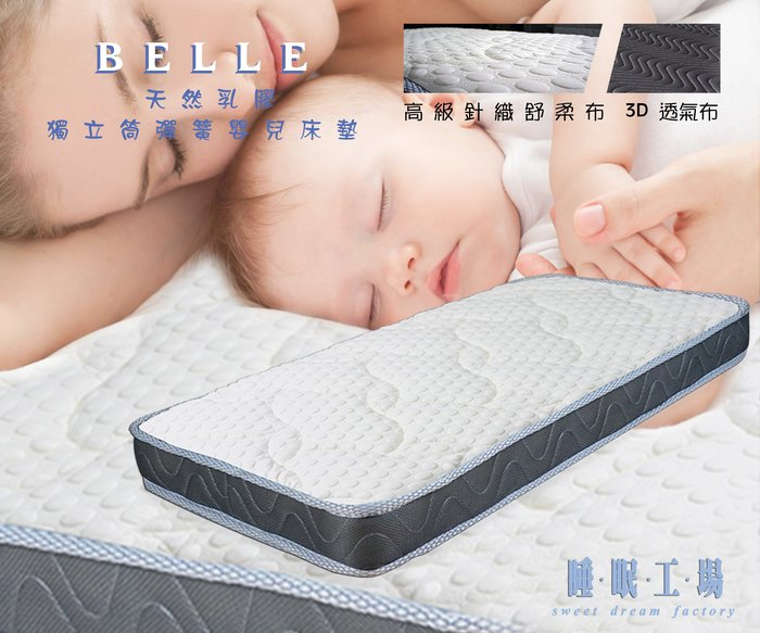 百麗兒 天然乳膠獨立筒彈簧嬰兒床墊 Belle Baby Mattress 長X寬120*60cm