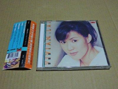 原版二手 CD 黎瑞恩-我知道你在說再見(有側標)