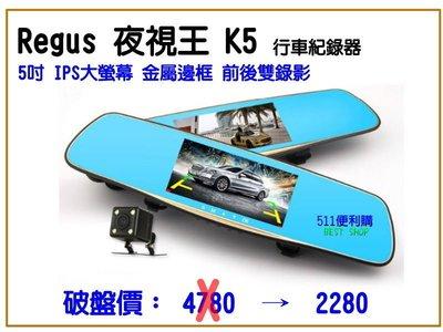 熱銷 [送16G]K5 5吋 行車紀錄...