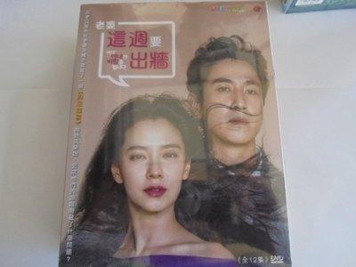 老婆這週要出牆-(全12集)--李善均&宋智孝&李相燁&寶兒 主演 **全新**DVD
