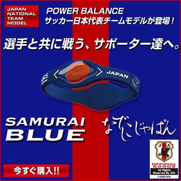 Power Balance 能量平衡手環 JFA 世界盃足球 香川真司選手 日本代表  LUCI日本代購