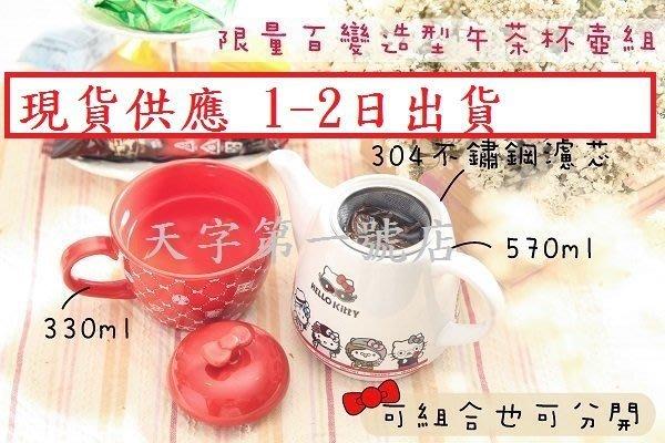 情人節禮物7-11 HELLO KITTY 經典美好年代 限量 下午茶杯壺組  限量商品 現貨供應