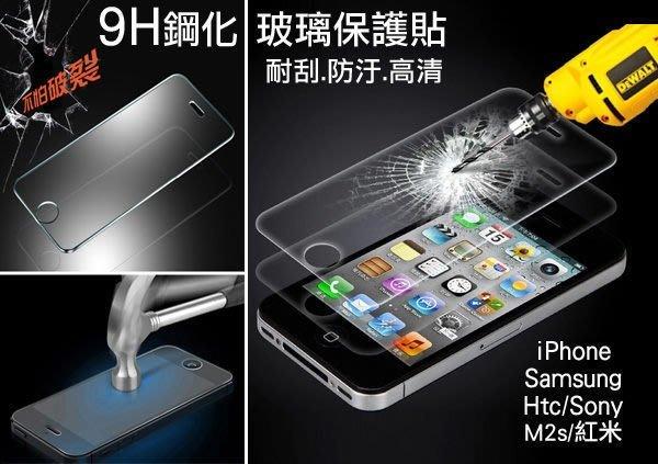 ☆手機寶藏點☆ Samsung note3 9H 鋼化玻璃 保護貼膜 Z5 L39h 4S 5 5S htc m8 m9