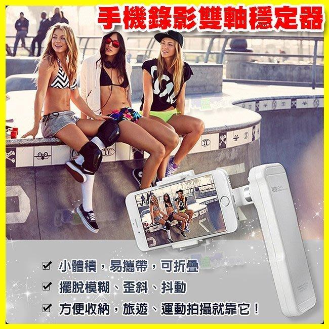 HANLIN SG2 手機/數位相機自拍神器 手持拍攝錄影便攜雙軸穩定器 自拍棒 旅遊 銳拍影片神器 生日直播