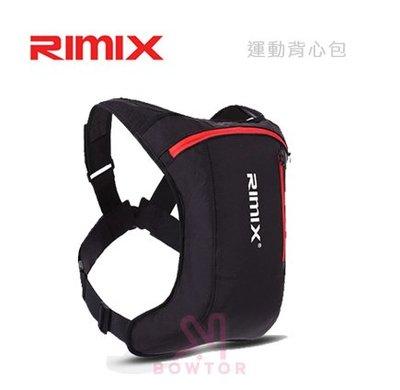 光華商場。包你個頭【RIMIX】運動背心包 夜間反光材質 防水尼龍面料 可調節大小尺寸 適用各種體型