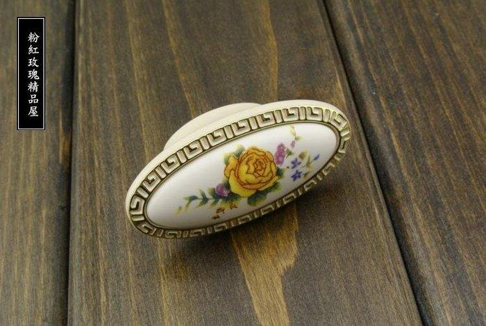 粉紅玫瑰精品屋~象牙白黄牡丹花陶瓷拉手~現貨