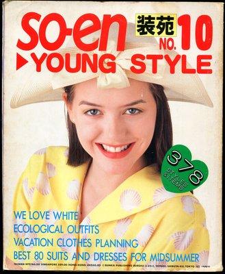 紅蘿蔔工作坊/裁縫~裝苑so-en 1990 / 7月 盛夏號. 沒有紙型(日文書)9H