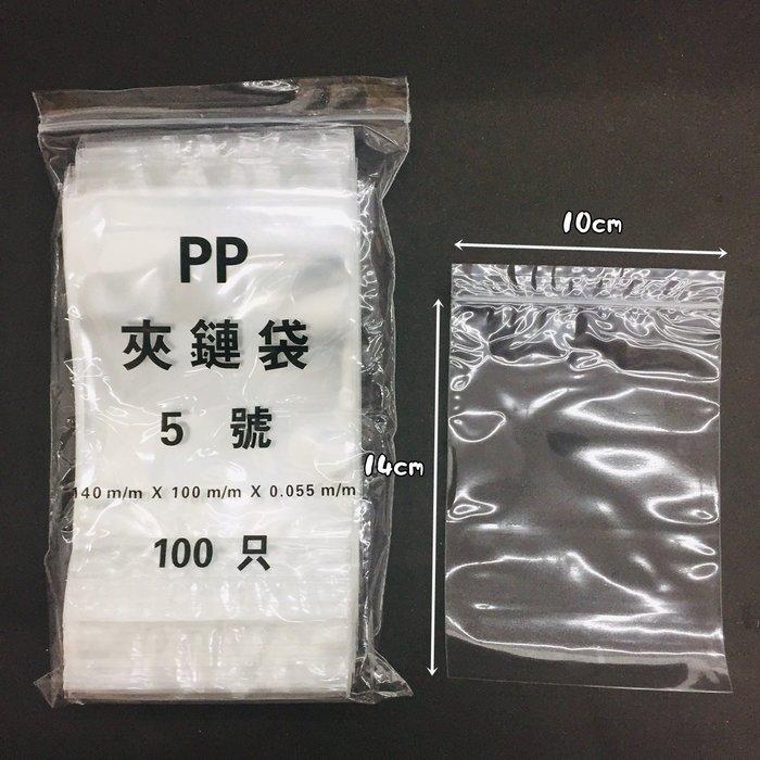 【阿LIN】295AAA 夾鏈袋 透明PP 5號 食物袋 密封 超厚 100入 透明 防水 封口袋 包裝袋