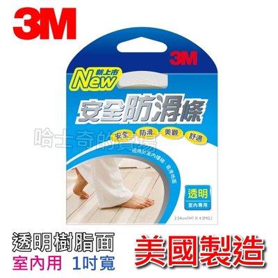 【3M 美國製造】《透明1吋》室內 安全防滑條 樹脂 防滑貼條 止滑條 止滑貼條 防滑膠條 止滑帶 安全止滑 防滑膠帶