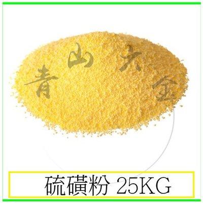 『青山六金』附發票 硫磺粉 25kg 沉降級 硫磺 親油性物質 殺菌 白粉病菌 銹病菌