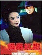 【煙雨紅塵】張瑜 孫興 36集5碟DVD