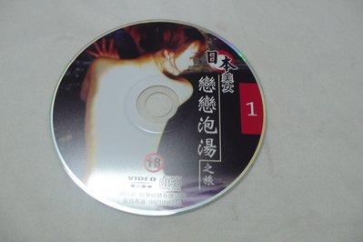紫色小館64-5~~日本美女戀戀泡湯 1.20