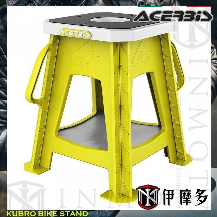 伊摩多※義大利 ACERBIS 越野車駐車架 頂車架 置車架 可拆解收納 Kubro Stand 5色可選。455黃白