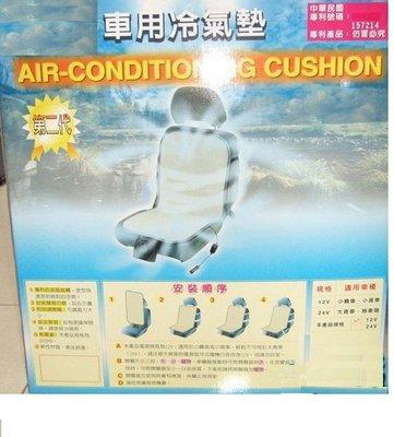 【Shanda上大莊】汽車冷氣座墊 可拆洗設計 12V/24V 台灣製造 兩個優惠2200元