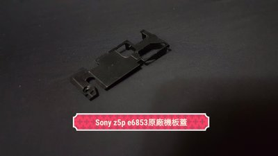 ☘綠盒子手機零件☘sony z5p e6853 原廠拆機主機板蓋