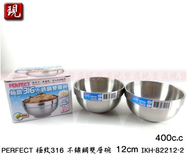 【現貨商】理想牌 PERFECT極緻316不鏽鋼雙層碗 12cm.2入 400cc  IKH-82212-2