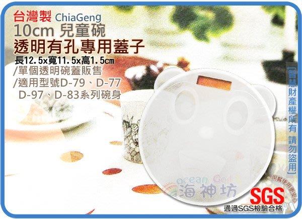 =海神坊=台灣製 炫樂D-79 嘟酷熊D-77 妮可D97米林D-83 10cm兒童碗專用蓋 透明有孔蓋 隔熱碗 彩色碗