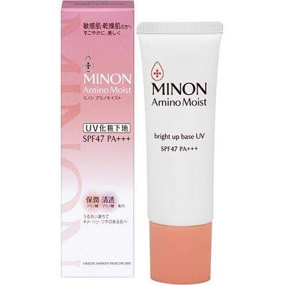 可刷卡 日本 第一三共 MINON 氨基酸 防曬 膚色 隔離霜 25g SPF47 PA+++ 保濕 敏感肌 約50日份