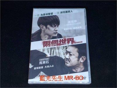 [DVD] - 失序對決 ( 兩個世界 ) DERAILED
