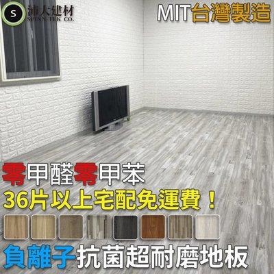 【沛大建材】台灣製 自黏地板 耐磨防刮地板 抗菌 防霉 PVC塑膠地板 仿石紋 仿木紋 免上膠 免施工【B63】