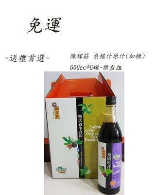 陳稼莊 桑椹汁原汁(加糖) (600cc)*6罐~~免運